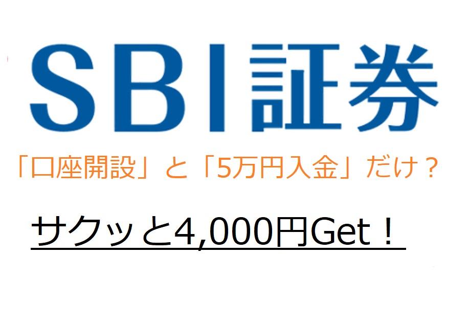 開設 sbi 証券 キャンペーン 口座